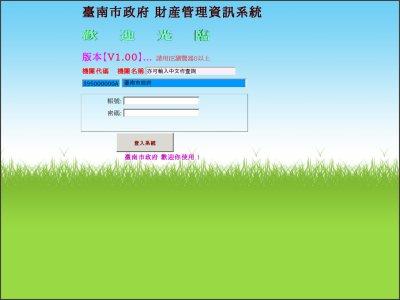 http://newmoney.tainan.gov.tw/