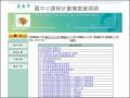 小新國小課程計畫備查資源網 pic