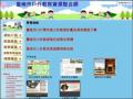 臺南市中小學推動校外教學互動平台 pic