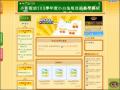 小新附幼103學年度小白兔班母語教學網站 pic